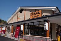 熊野古道ちかつゆ