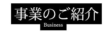 事業のご紹介