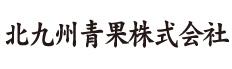 北九州青果株式会社