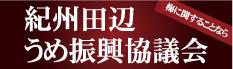 紀州田辺うめ振興協議会