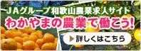 農業求人サイト