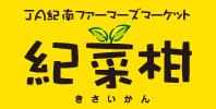 ファーマーズマーケット紀菜柑