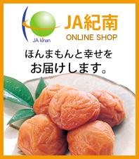 JA紀南オンラインショップ