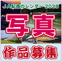 JA紀南カレンダー2020写真作品募集