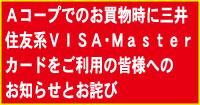 Aコープでのお買物時に三井住友系VISA・Masterカードをご利用の皆様へのお知らせとお詫び