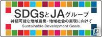 SDGsとJAグループ