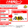 JA住宅ローンとくとくプラン変動金利型